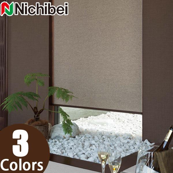 ニチベイ ロールスクリーン ソフィ ヒラギ 標準仕様 N9261~N9263 幅31~50cm×丈10~49cm