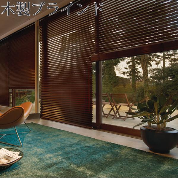 タチカワ ブラインド 木製 ブラインド フォレティアエグゼ 幅161cm~180cm×丈281cm~300cm ウッドブラインド