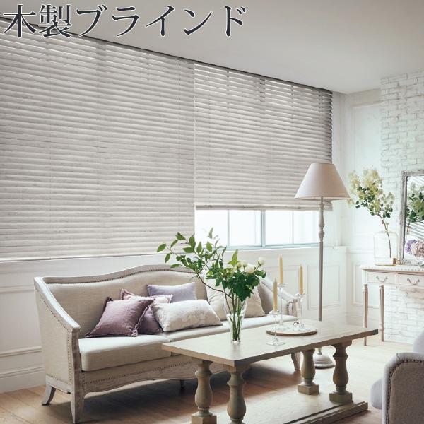 タチカワブラインド 木製ブラインド フォレティアエグゼ ラスティング加工 幅45cm~80cm×丈141cm~160cm ウッドブラインド