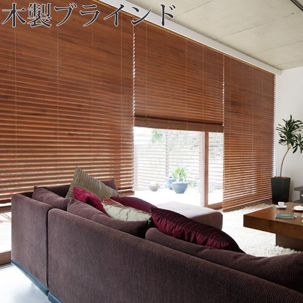 タチカワ 木製ブラインド フォレティアエグゼタッチ エコ 幅81cm~100cm×丈81cm~100cm