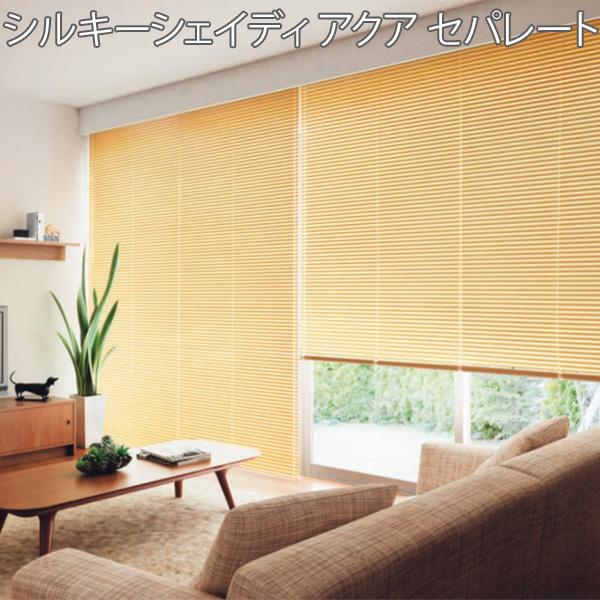 タチカワ ブラインド シルキーシェイディ アクア セパレート スラット幅25mm 幅201~220cm×丈161~180cm迄