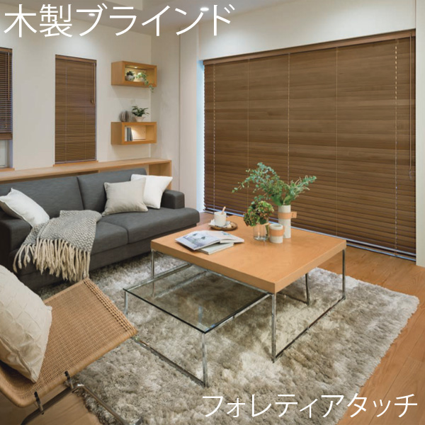 木製ブラインド タチカワ フォレティアタッチ35R 幅201cm~220cm×丈241cm~260cm ラダーテープ仕様