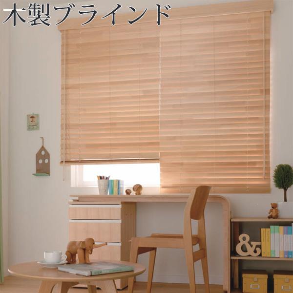 タチカワ 木製ブラインド フォレティアシェイディ エコ 幅45cm~80cm×丈121cm~140cm