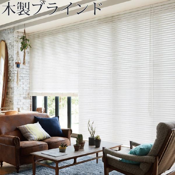 タチカワ 木製ブラインド フォレティアシェイディ ラスティング加工 幅181cm~200cm×丈181cm~200cm