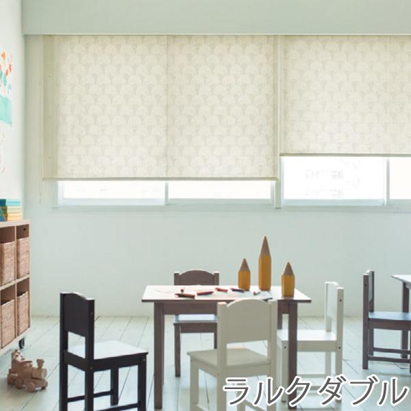 ロールスクリーン タチカワブラインド ラルクダブル rs7043 ポム 幅161~200cm×丈121~160cm ロールカーテン オーダー 日本製 送料無料