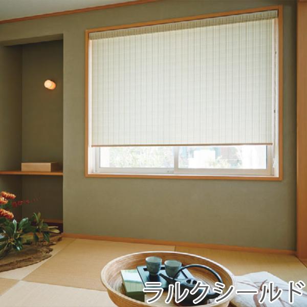 ロールスクリーン タチカワブラインド ラルクシールド rs7047~rs7049 ククリ 標準タイプ 幅50~80cm×丈30~49cm ロールカーテン オーダー 日本製 送料無料