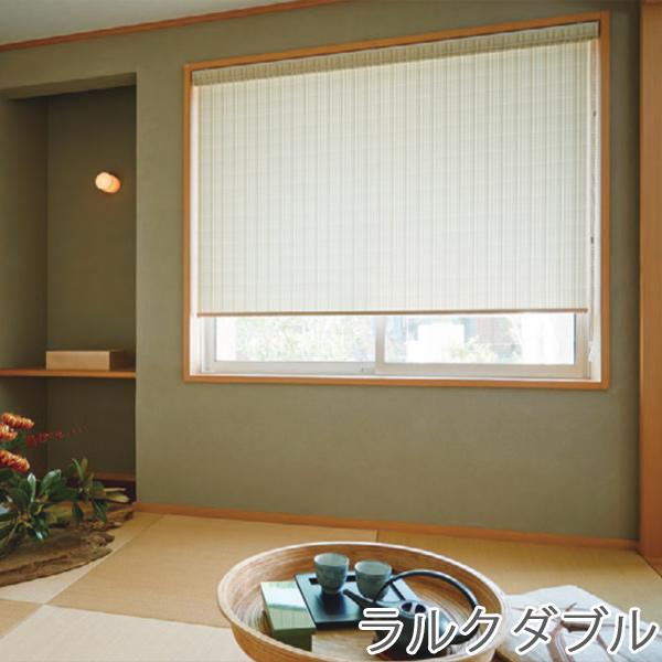 ロールスクリーン タチカワブラインド ラルクダブル rs7047~rs7049 ククリ 幅40~49cm×丈81~120cm ロールカーテン オーダー 日本製 送料無料