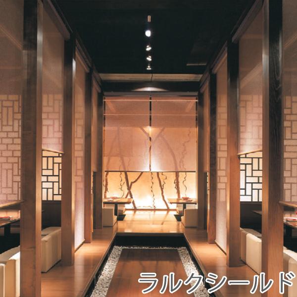 ロールスクリーン タチカワブラインド ラルクシールド rs7057~rs7059 クリーク 標準タイプ 幅121~160cm×丈30~49cm ロールカーテン オーダー 日本製 送料無料