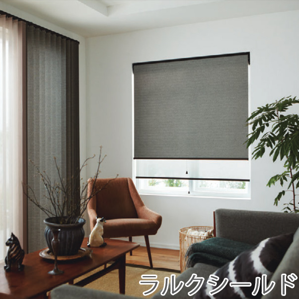 ロールスクリーン タチカワブラインド ラルクシールド rs7101~rs7102 リンド 標準タイプ 幅161~200cm×丈121~160cm ロールカーテン オーダー 日本製 送料無料
