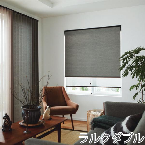 タチカワ ロールスクリーン ラルクダブル rs7101~rs7102 リンド 幅121~160cm×丈81~120cm