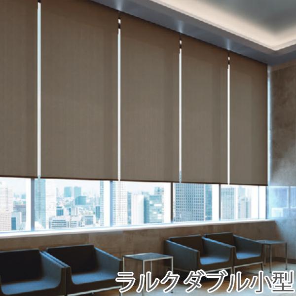 ロールスクリーン タチカワブラインド ラルクダブル小型 rs7220~rs7226 エコノクターン 幅30~49cm×丈30~49cm ロールカーテン オーダー 日本製 送料無料