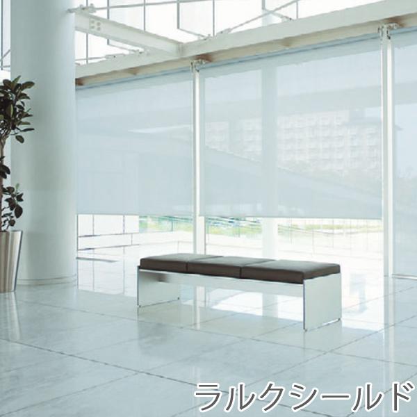 ロールスクリーン タチカワブラインド ラルクシールド rs7296~rs7301 ウィンディ 標準タイプ 幅121~160cm×丈401~450cm ロールカーテン オーダー 日本製 送料無料