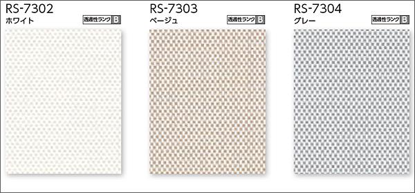 ロールスクリーン タチカワブラインド ラルクシールド rs7302~rs7304 ウィンディ2 標準タイプ 幅161~200cm×丈351~400cm ロールカーテン オーダー 日本製