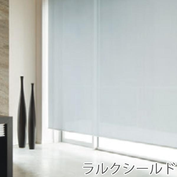 ロールスクリーン タチカワブラインド ラルクシールド rs7305~rs7307 アルファ 標準タイプ 幅121~160cm×丈251~300cm ロールカーテン オーダー 日本製 送料無料