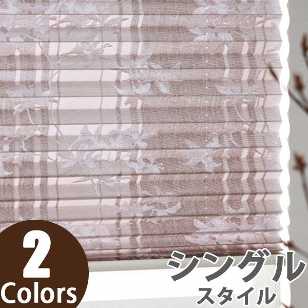 プリーツスクリーン タチカワ ペルレ コード式 シマユリ PS6015~PS6016 幅81cm~120cm×丈261cm~300cm