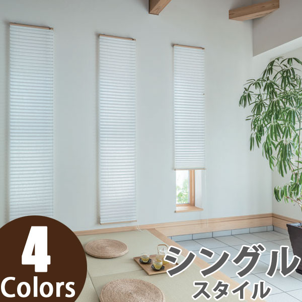 プリーツスクリーン タチカワ ペルレ コード式 アマネ PS6111~PS6114 幅161cm~200cm×丈30cm~60cm