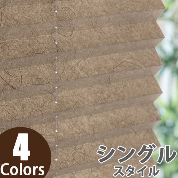 プリーツスクリーン タチカワ ペルレ コード式 セセラギ PS6115~PS6118 幅161cm~200cm×丈261cm~300cm