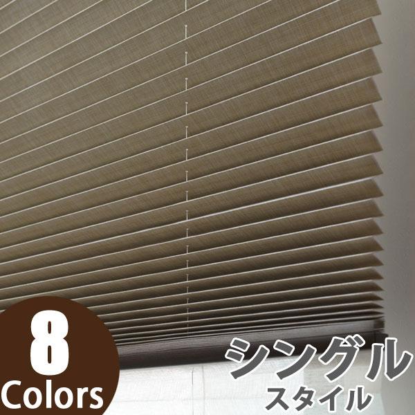 プリーツスクリーン タチカワ ペルレ チェーン式 エーレ PS6207~PS6214 幅241cm~280cm×丈141cm~180cm