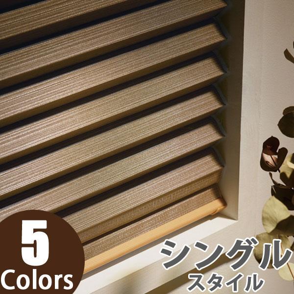 プリーツスクリーン タチカワ ペルレ コード式 スキア PS6338~PS6342 幅81cm~120cm×丈30cm~60cm