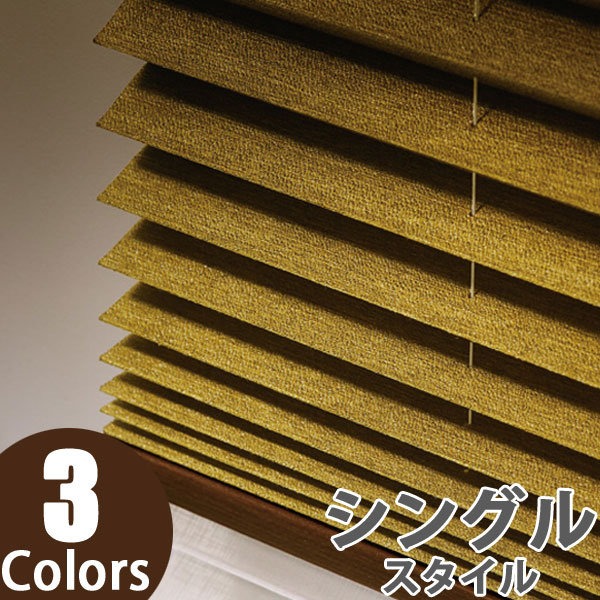 プリーツスクリーン タチカワ ペルレ コード式 サーブル PS6343~PS6345 幅121cm~160cm×丈30cm~60cm