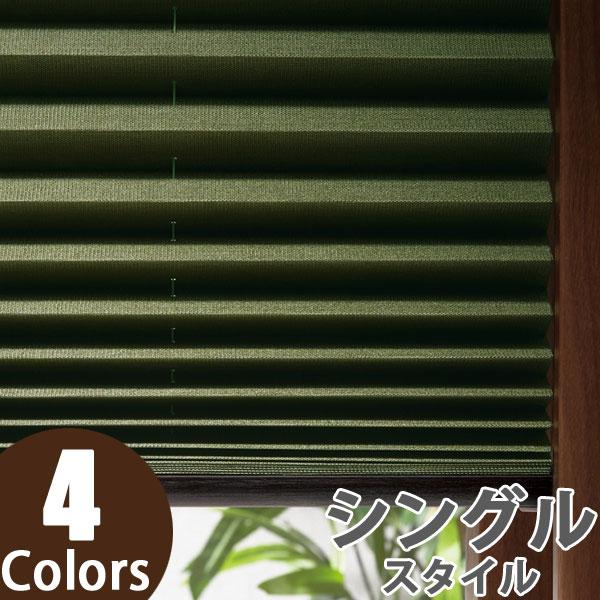 プリーツスクリーン タチカワ ペルレ コード式 ソムニ PS6350~PS6353 幅81cm~120cm×丈30cm~60cm