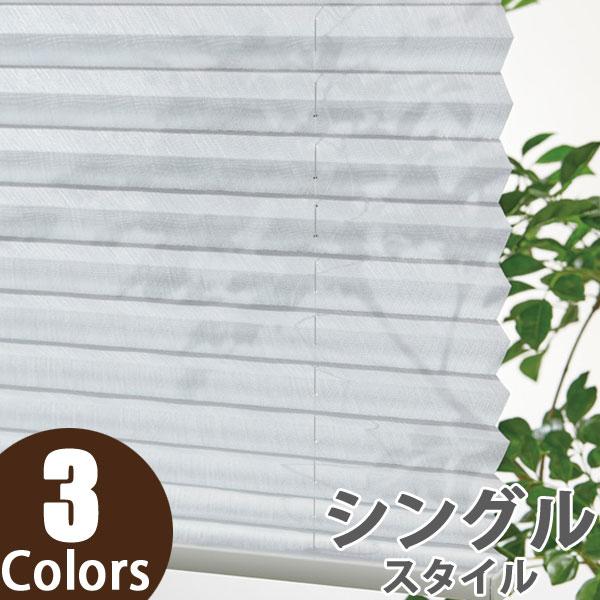 プリーツスクリーン タチカワ ペルレ チェーン式 ネージュ PS6517~PS6519 幅32cm~80cm×丈30cm~60cm