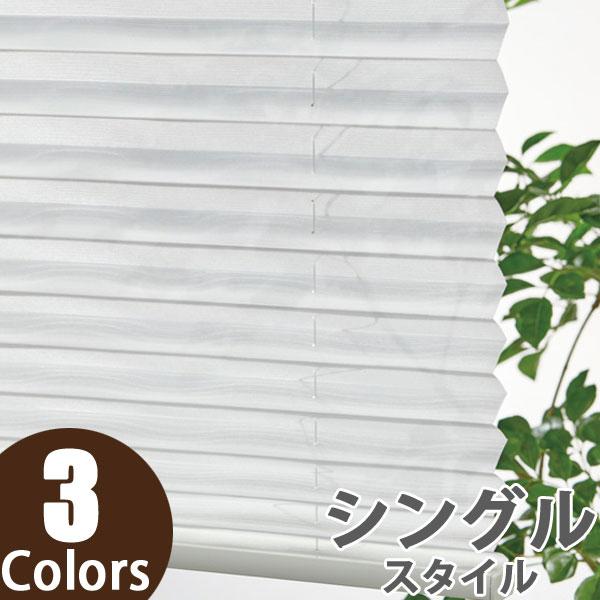 プリーツスクリーン タチカワ ペルレ チェーン式 フレスカ PS6520~PS6522 幅32cm~80cm×丈30cm~60cm