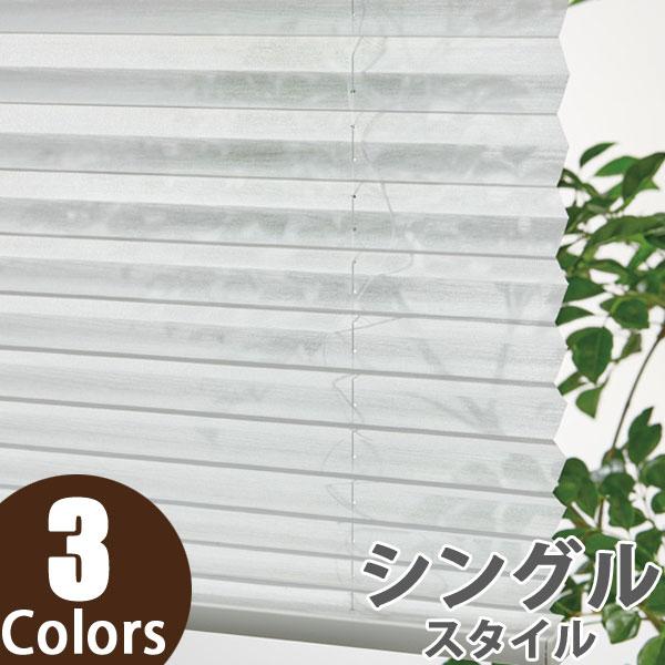 プリーツスクリーン タチカワ ペルレ チェーン式 リペル PS6523~PS6525 幅121cm~160cm×丈141cm~180cm