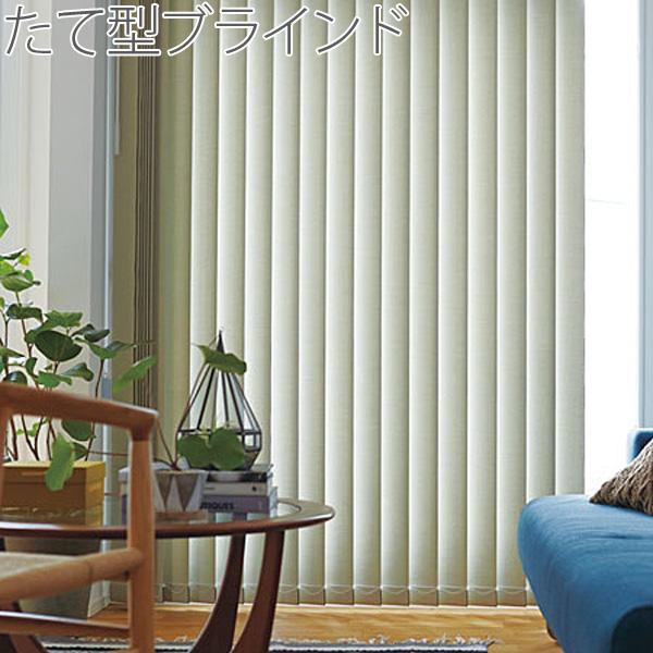 タテ型ブラインド 遮光 ツィード 羽幅100mm 幅30cm~120cm×丈141cm~180cm バーチカルブラインド TOSO