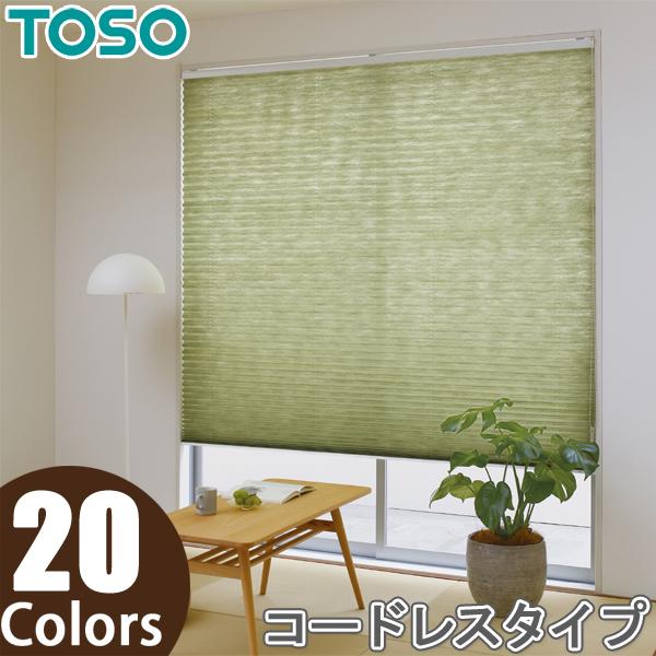 しおり25 プリーツスクリーン シングルスタイル トーソー コードレス 葉月 TP7001~TP7020 幅24cm~80cm×丈61cm~100cm