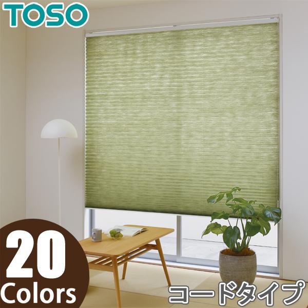 しおり25 プリーツスクリーン シングルスタイル トーソー コード 葉月 TP7001~TP7020 幅24cm~80cm×丈261cm~300cm
