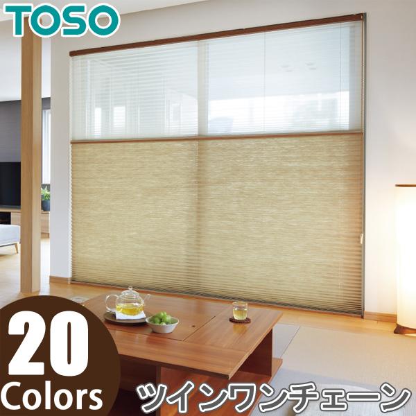 しおり25 プリーツスクリーン ツインスタイル トーソー ツインワンチェーン 葉月 TP7001~TP7020 幅81cm~120cm×丈30cm~60cm