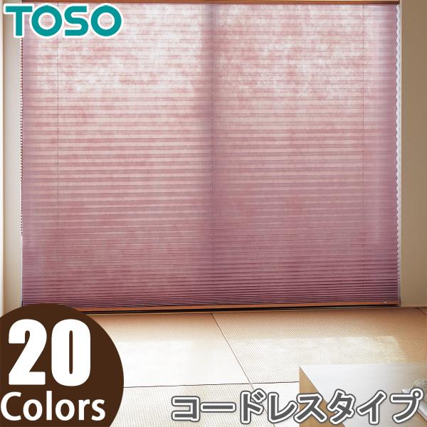しおり25 プリーツスクリーン シングルスタイル トーソー コードレス コルト扇 TP7051~TP7070 幅24cm~80cm×丈101cm~140cm