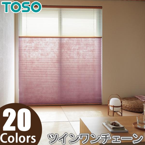 しおり25 プリーツスクリーン ツインスタイル トーソー ツインワンチェーン コルト扇 TP7051~TP7070 幅161cm~200cm×丈141cm~180cm