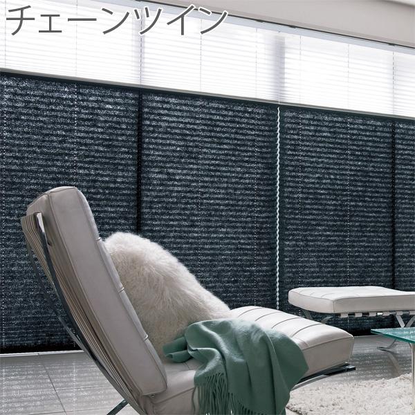 しおり25 プリーツスクリーン ツインスタイル トーソー チェーンツイン 水紋 TP7080~TP7083 幅161cm~200cm×丈221cm~260cm
