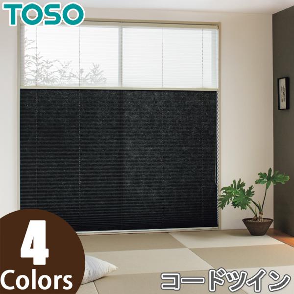 しおり25 プリーツスクリーン ツインスタイル トーソー コードツイン 水紋 TP7080~TP7083 幅81cm~120cm×丈261cm~300cm