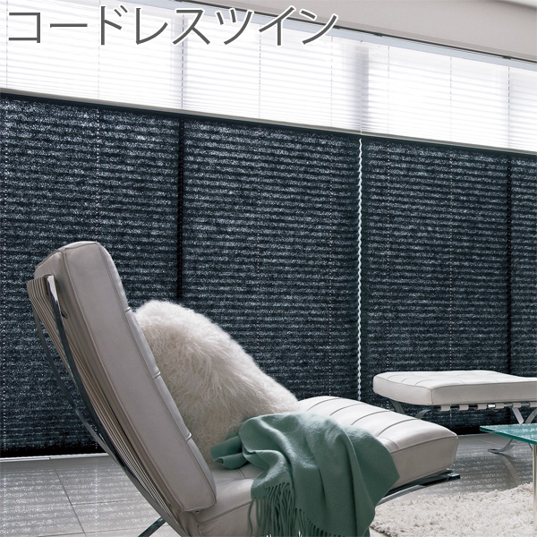 プリーツスクリーン ツインスタイル しおり25 コードレスツイン 水紋 TP7080~TP7083 幅161cm~200cm×丈181cm~200cm