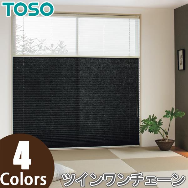 しおり25 プリーツスクリーン ツインスタイル トーソー ツインワンチェーン 水紋 TP7080~TP7083 幅161cm~200cm×丈221cm~260cm