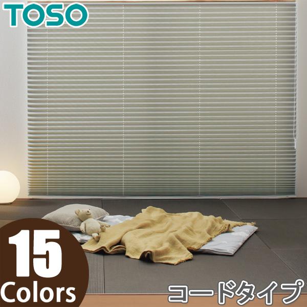しおり25 プリーツスクリーン シングルスタイル トーソー コード コルトシークル TP7106~TP7120 幅161cm~200cm×丈101cm~140cm