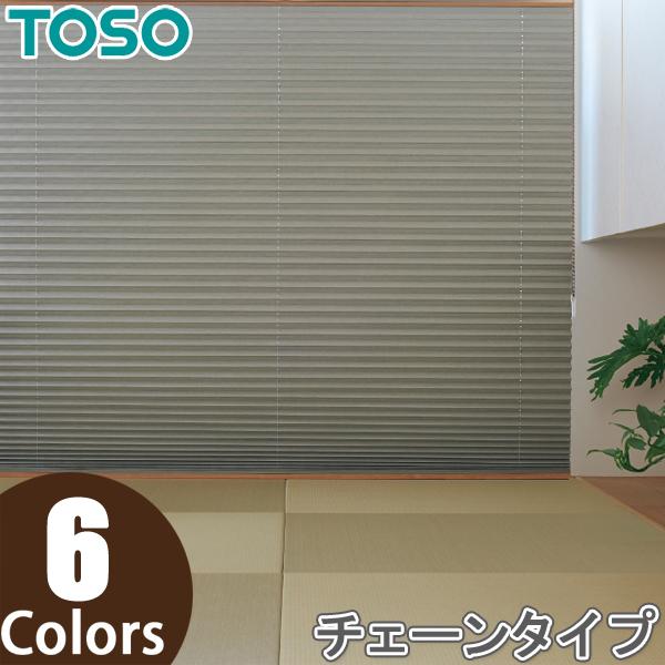 しおり25 プリーツスクリーン シングルスタイル トーソー チェーン プレート TP7121~TP7126 幅50cm~80cm×丈61cm~100cm