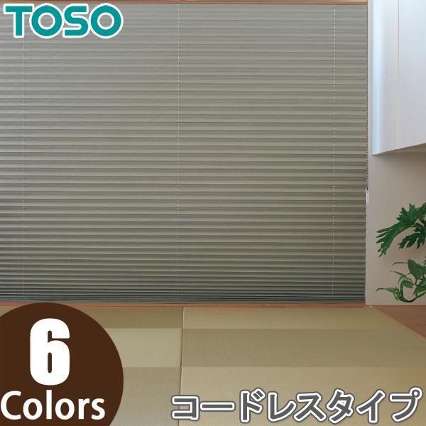 プリーツスクリーン しおり25 シングルスタイル トーソー コードレス プレート TP7121~TP7126 幅24cm~80cm×丈30cm~60cm