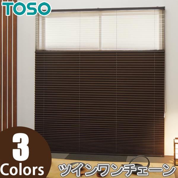 プリーツスクリーン ツインスタイル しおり25 ツインワンチェーン 木肌 TP7139~TP7141 幅39cm~49cm×丈61cm~100cm