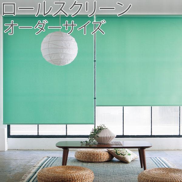 ロールスクリーン TOSO コルト ウォッシャブル 幅51~80cm×丈161~200cm ロールカーテン