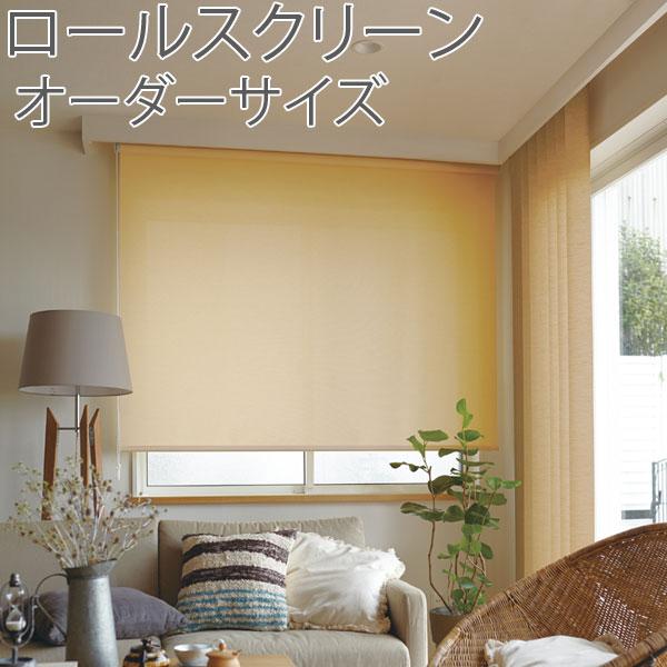 トーソー(TOSO) ロールスクリーン 小窓タイプ セレト ウォッシャブル 幅81~120cm×丈201~240cm