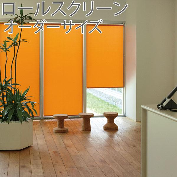トーソー(TOSO) ロールスクリーン 小窓タイプ トリアスプレーン ウォッシャブル 省エネ 幅81~120cm×丈201~240cm