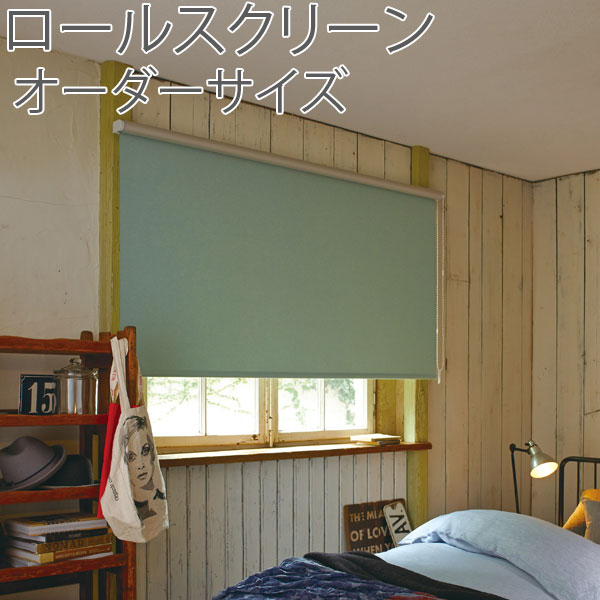 トーソー(TOSO) ロールスクリーン ニーム ウォッシャブル 遮光 幅30~50cm×丈10~80cm