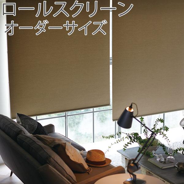 トーソー(TOSO) ロールスクリーン 小窓タイプ プレート ウォッシャブル 遮光 幅81~120cm×丈121~160cm