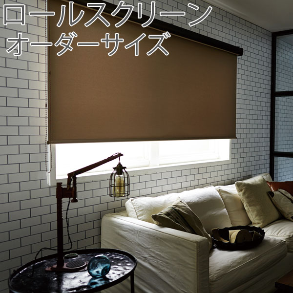 トーソー(TOSO) ロールスクリーン 小窓タイプ オーブ ウォッシャブル 遮光 幅51~80cm×丈201~240cm