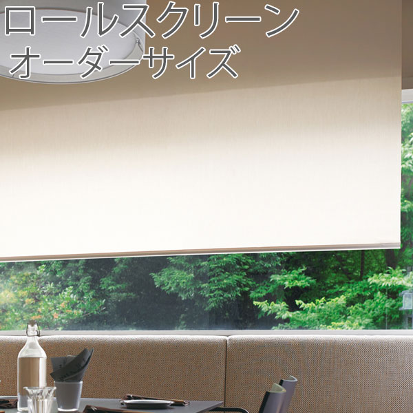トーソー(TOSO) ロールスクリーン 小窓タイプ リペレント 幅30~50cm×丈81~120cm