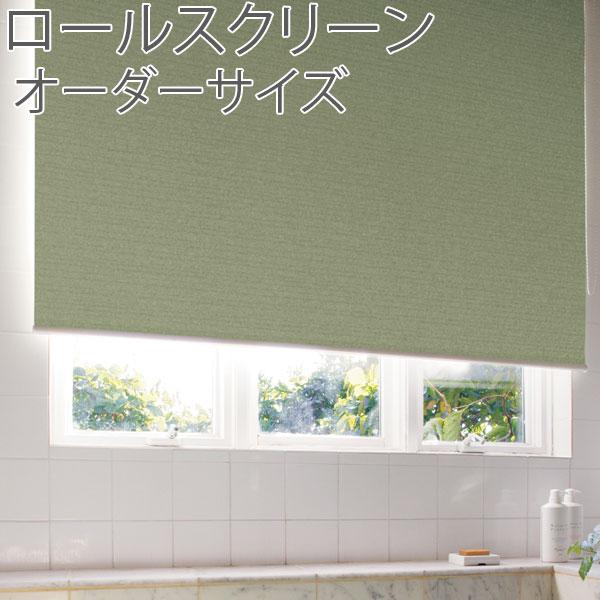トーソー(TOSO) ロールスクリーン 小窓タイプ 浴室遮光 遮光2級 幅51~80cm×丈121~160cm